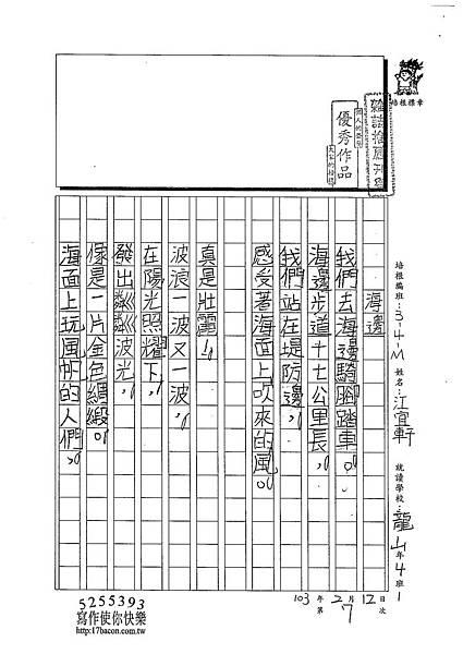 102WM307江宜軒 (1)