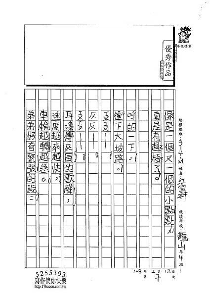102WM307江宜軒 (2)