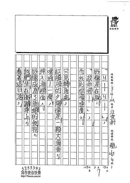 102WM307江宜軒 (3)