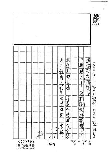 102WM307江宜軒 (4)
