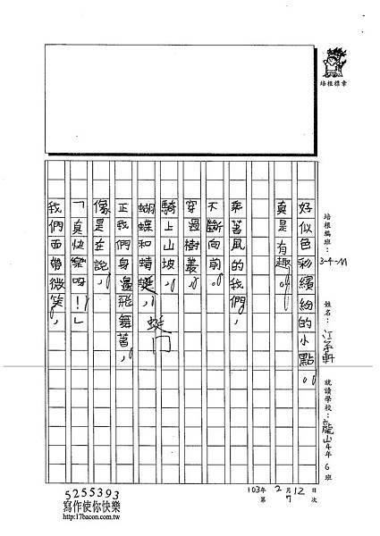 102WM307江承軒 (2)