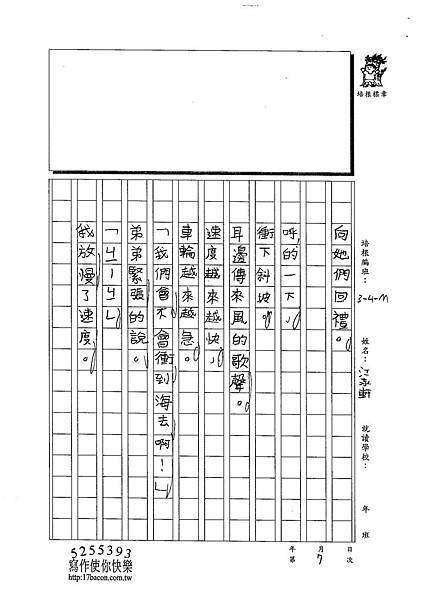 102WM307江承軒 (3)