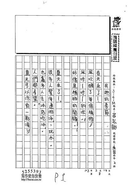 102WM308昌弘詒 (1)