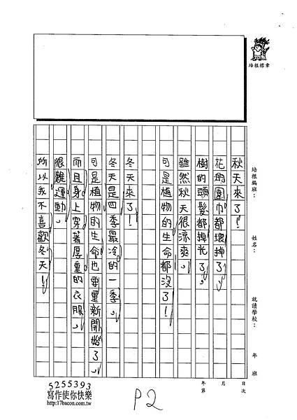 102WM308昌弘詒 (2)