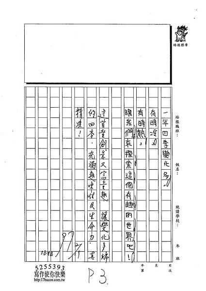 102WM308昌弘詒 (3)