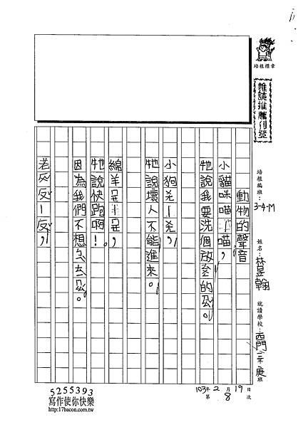102WM308林昱和 (1)