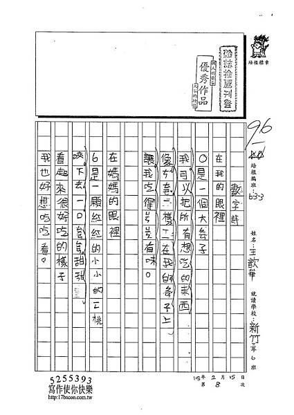 102W3308王歆華 (1)