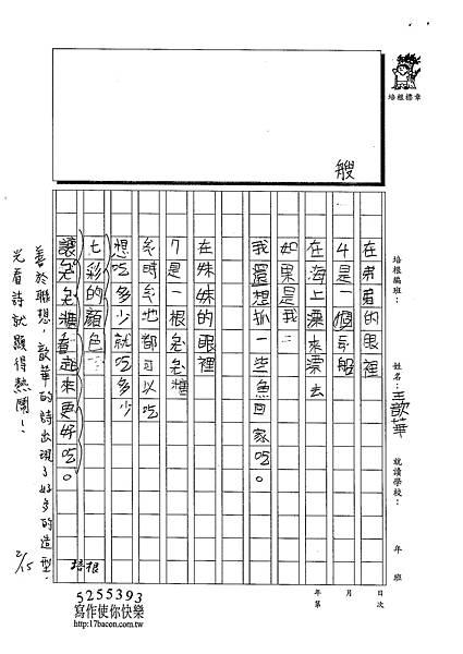 102W3308王歆華 (2)