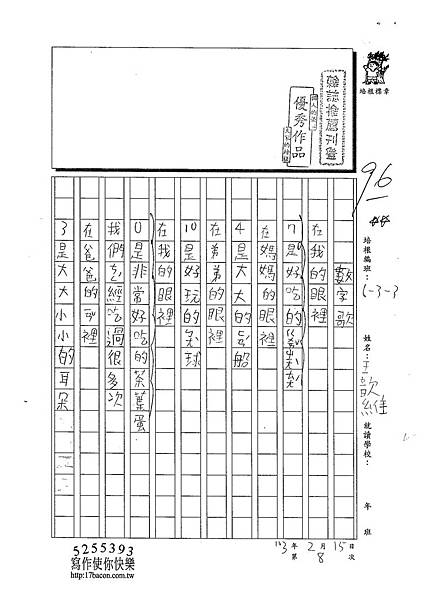 102W3308王歆維 (1)