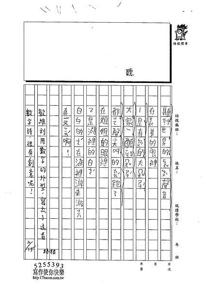 102W3308王歆維 (2)