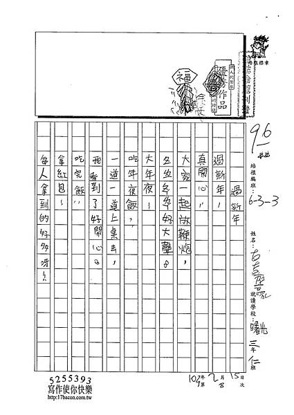 102W3308古嘉豪 (1)