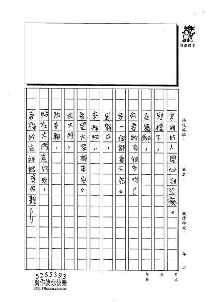 102W3308古嘉豪 (2)