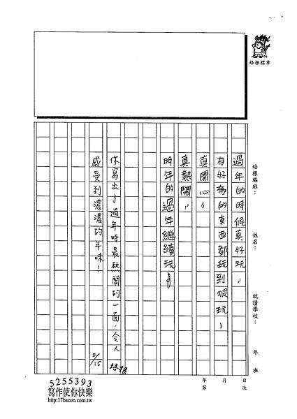 102W3308古嘉豪 (3)