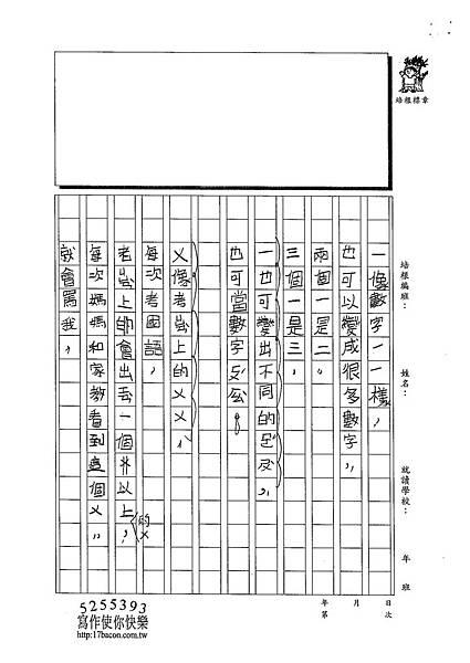102W3308呂岱耘 (2)