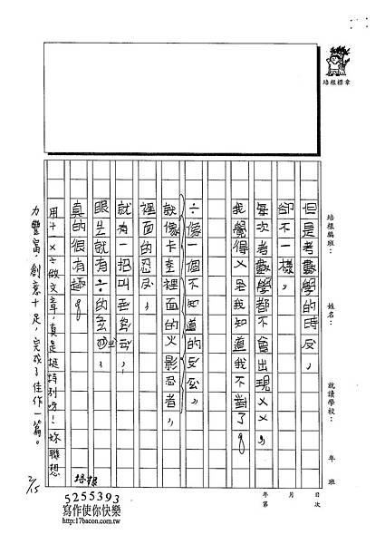 102W3308呂岱耘 (3)