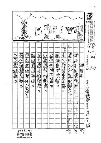 102W3308汪靖蓉 (1)