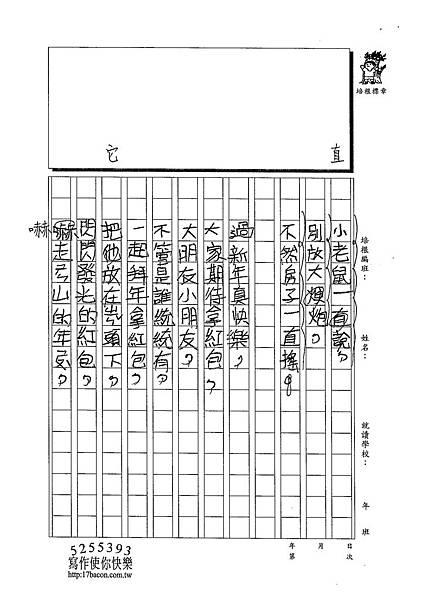 102W3308汪靖蓉 (2)