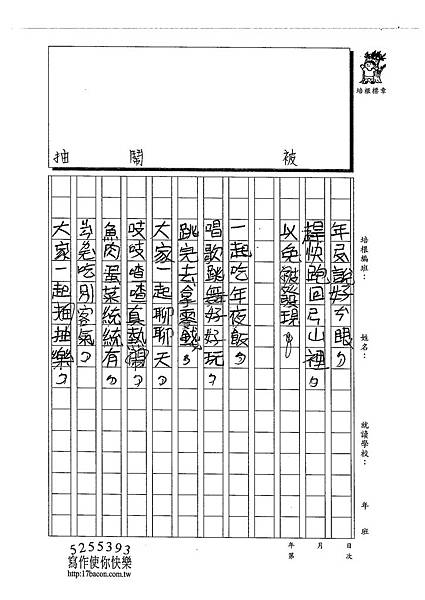 102W3308汪靖蓉 (3)