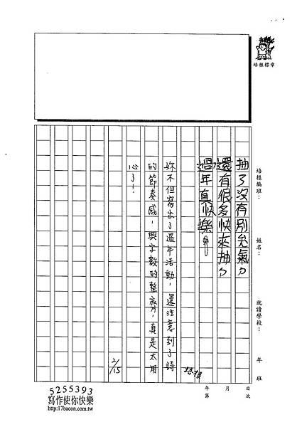 102W3308汪靖蓉 (4)