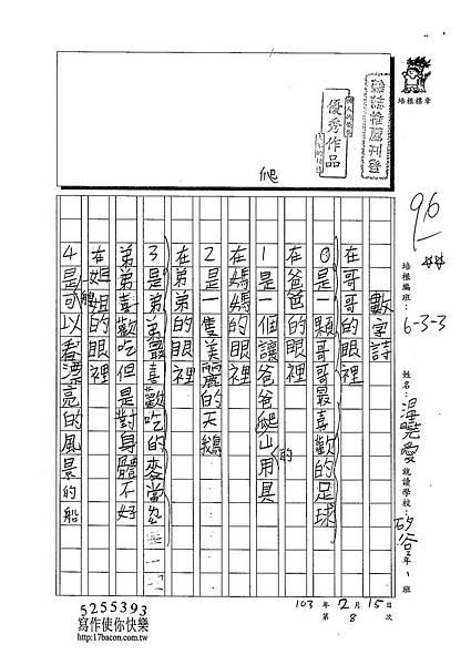 102W3308溫曉愛 (1)