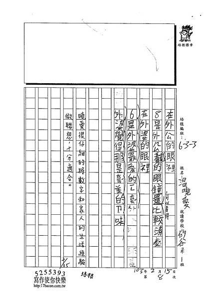 102W3308溫曉愛 (2)