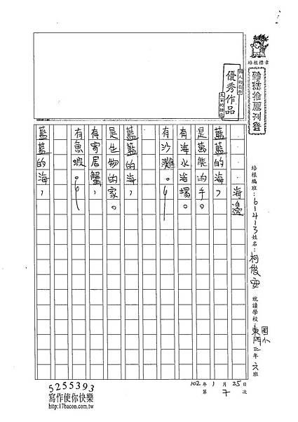 102W3308柯俊安 (1)