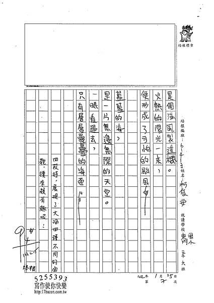102W3308柯俊安 (2)