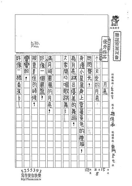 102W3308孫信承 (1)