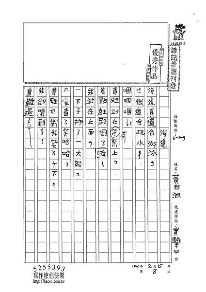 102W3308黃郁涵 (1)