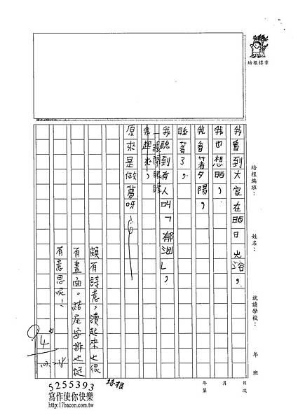 102W3308黃郁涵 (2)