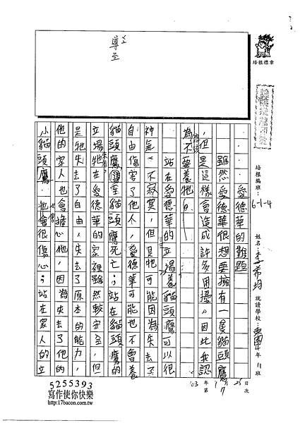 102W4307李希均 (1)