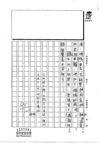 102W4307李希均 (2)