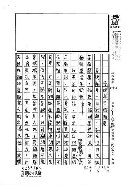 102W4307董睿群 (1)