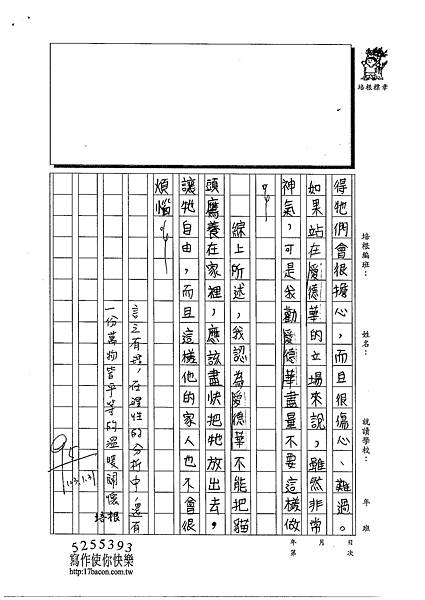 102W4307董睿群 (2)