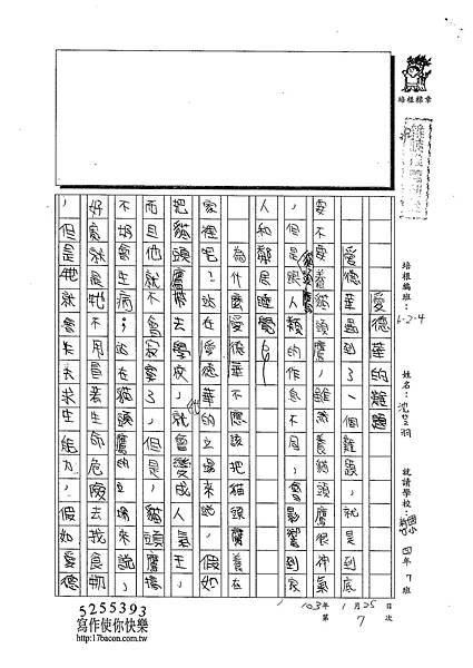 102W4307沈芝羽 (1)