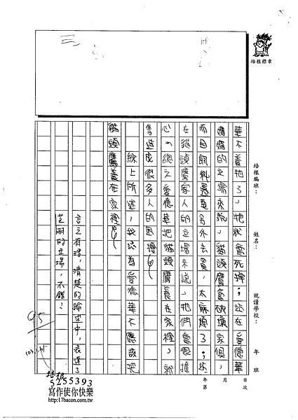 102W4307沈芝羽 (2)