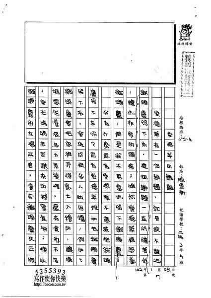 102W4307陳雯新 (1)