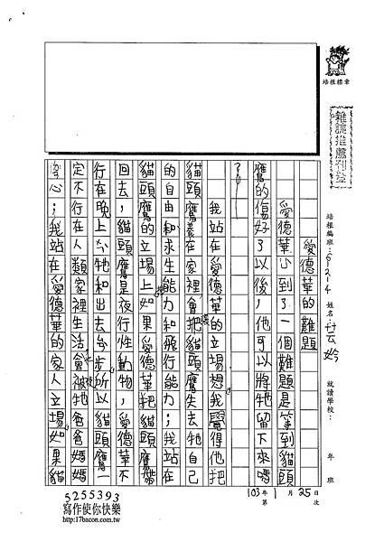 102W4307劉芸妗 (1)