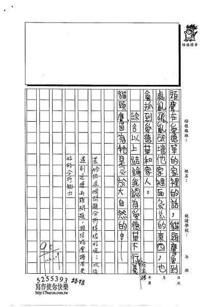 102W4307劉芸妗 (2)