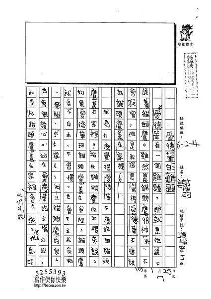 102W4307謝惟羽 (1)