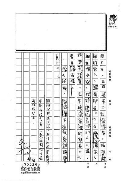 102W4307謝惟羽 (2)