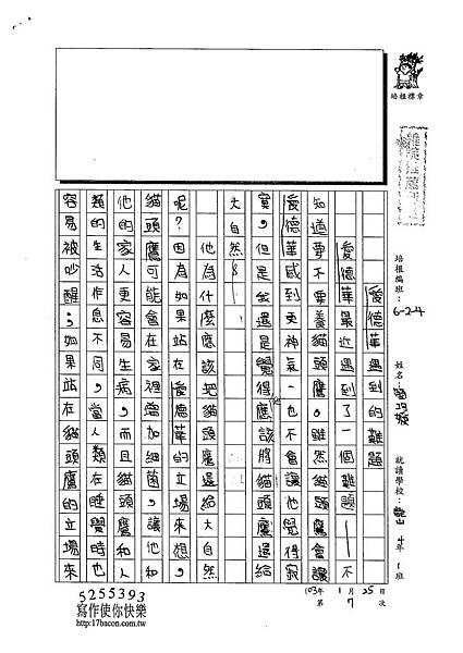 102W4307簡均嬡 (1)