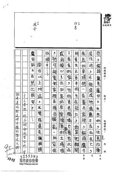 102W4307簡均嬡 (2)