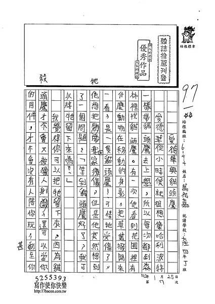 102W4307萬祐嘉 (1)