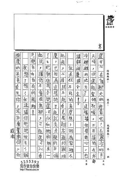 102W4307萬祐嘉 (2)