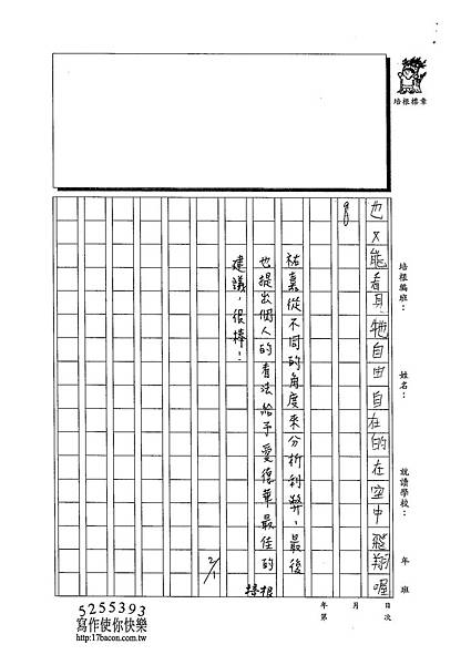102W4307萬祐嘉 (3)