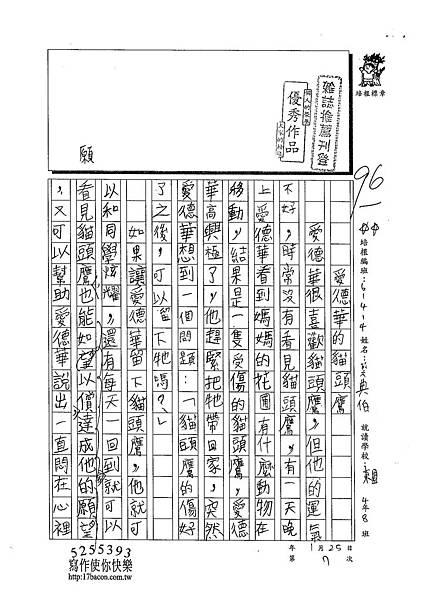 102W4307蔡典伯 (1)