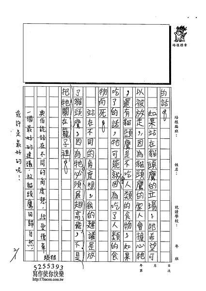 102W4307蔡典伯 (2)