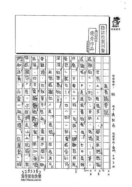 102W4308陳妍希 (1)
