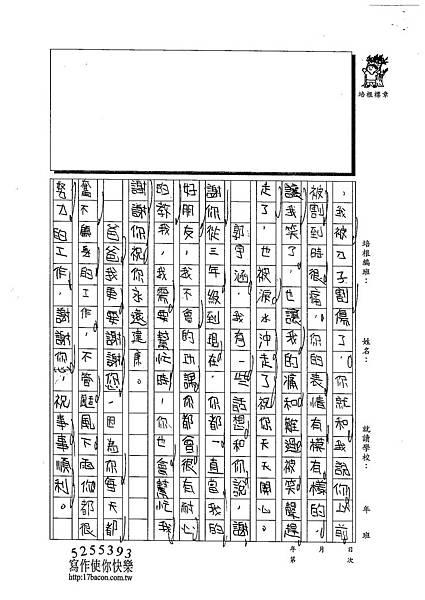 102W4308陳妍希 (2)